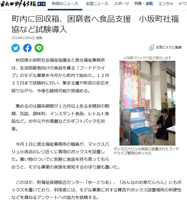 20191010小坂町