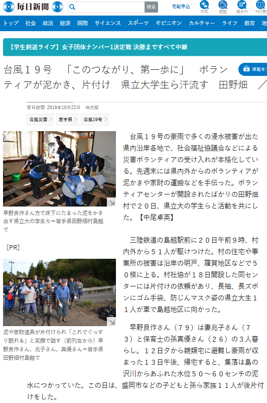 20191025田野畑村