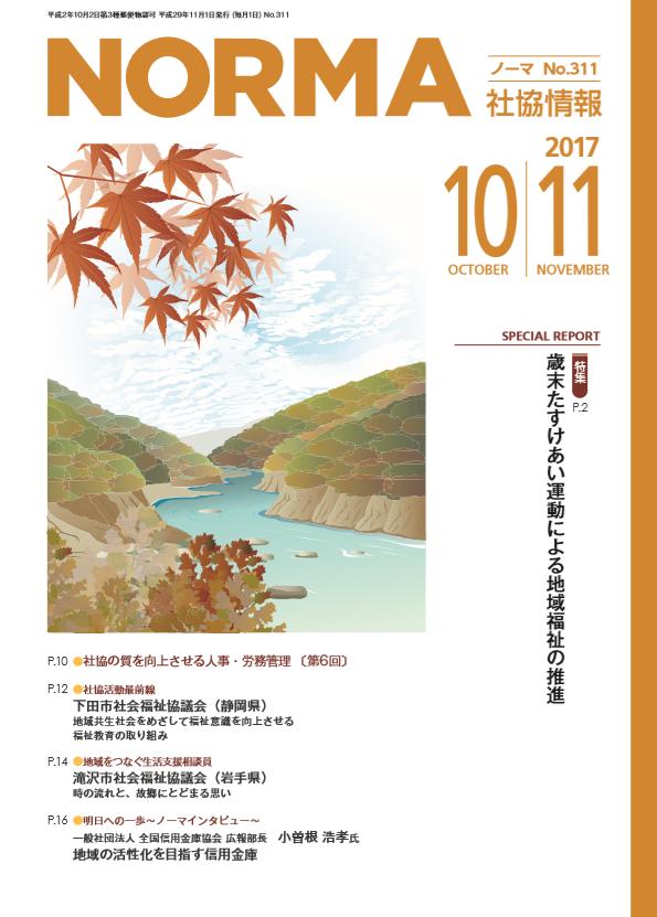 20191201綾部市