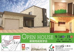 OPENHOUSE(自由ケ丘)