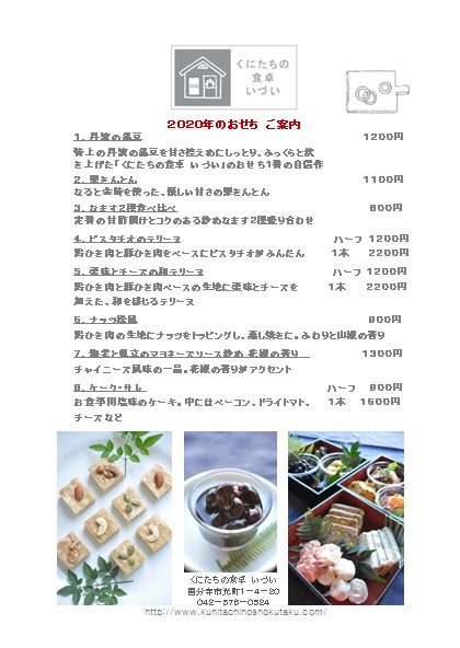 osechi2020.jpg
