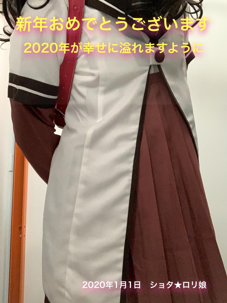 ショタ★ロリ娘-2020年新年の挨拶