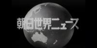 朝日世界ニュース 286号
