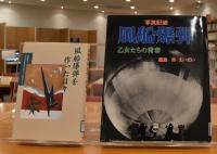 資料紹介 風船爆弾2