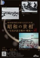 写真展「昭和の世相」ちらし(表)