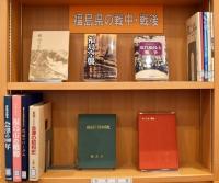 15番書架(福島県の戦中・戦後)