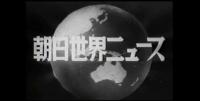 朝日世界ニュース 305号