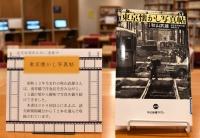 資料紹介『東京懐かし写真帖』