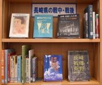 15番書架(長崎県の戦中・戦後)