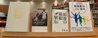資料紹介 『2020 箱根駅伝100周年』