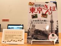 資料紹介 『昭和の東京さんぽ』