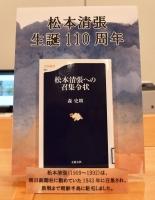 資料紹介 『松本清張生誕110周年』