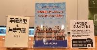 資料紹介 トキワ荘がかえってくる!