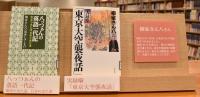 資料紹介「落語で学ぶ東京大空襲」関連図書