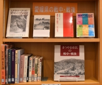 15番書架(愛媛県の戦中・戦後)