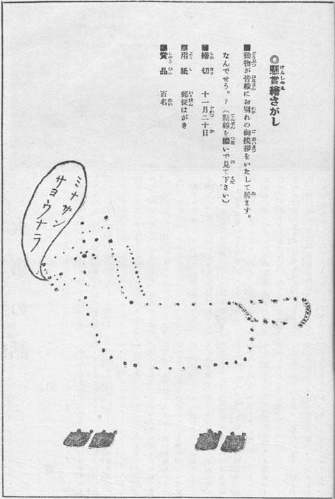 懸賞絵探し1918dec