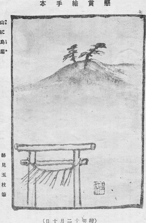 懸賞絵手本1918dec