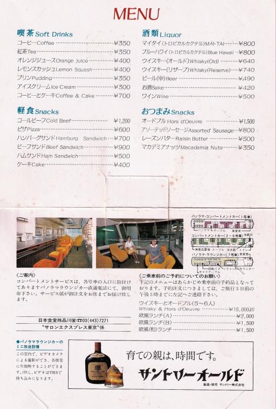 01サロンエクスプレス東京_ビュッフェメニュー