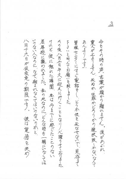 deniz妻の手紙03