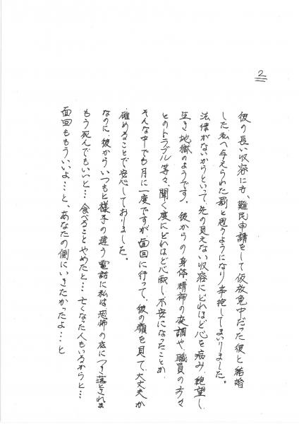 deniz妻の手紙02