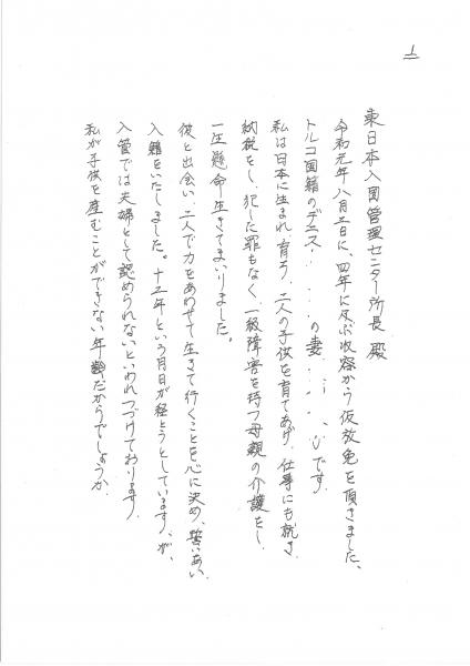 deniz妻の手紙01