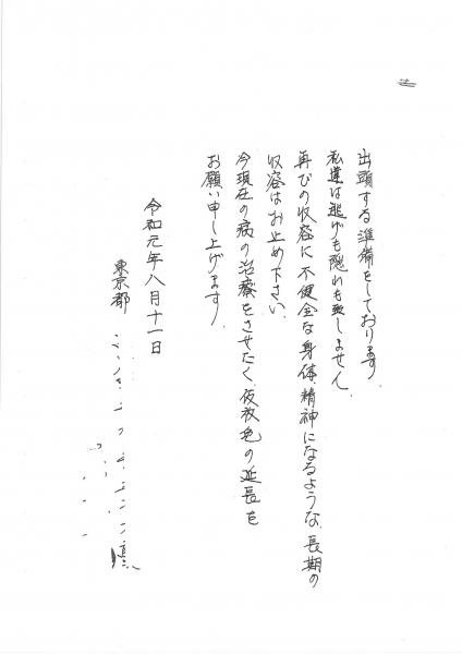 deniz妻の手紙04