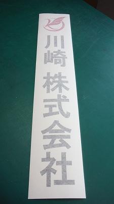 フィルム切文字(川崎㈱)