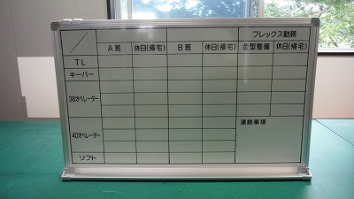 ホワイトボード掲示板400×650
