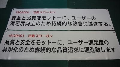 活動スローガン幕(新旧)