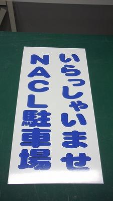 複合板プレート(フィルム切文字加工)