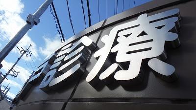 水戸診療所(文字取付)