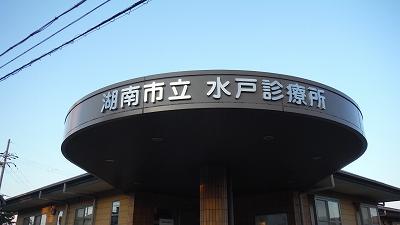 水戸診療所完成アップ