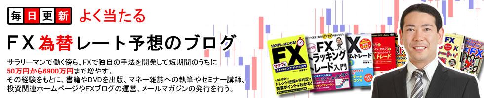 FXブログ よく当たるFX為替レート予想
