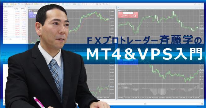 FXブログの斉藤学さんに聞く!チャート分析ツールMT4とVPS