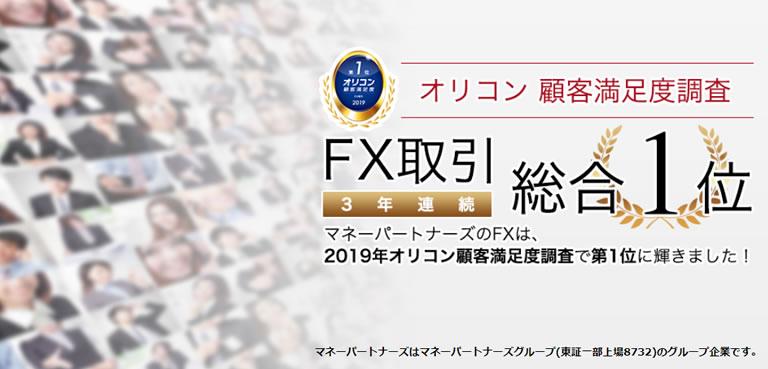 【FX初心者必見】100円からできるFX!