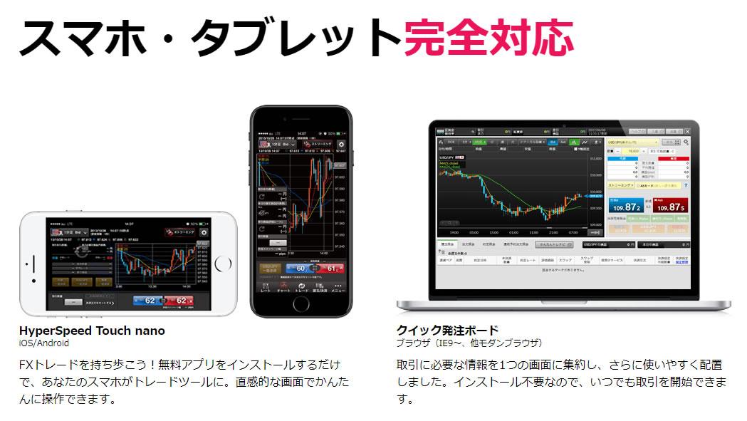 モバイル画面2