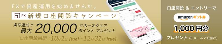 Amazonギフト券1,000円分(取引必要なし)&最大20,000M2Jptプレゼント中!