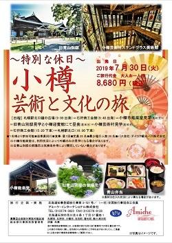小樽_芸術と文化の旅(表)_icon