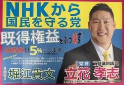NHKから国民を守る党埼玉補選ポスター