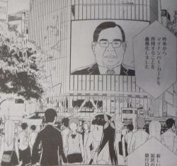 アマテラスの翼より。日本共産党政権樹立。