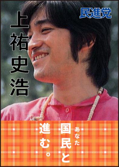 上祐史浩、30年ぶりに国政にチャレンジ!