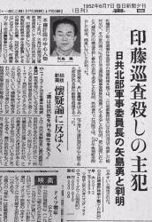 印藤巡査を殺した日本共産党