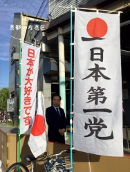 日本第一党の幟