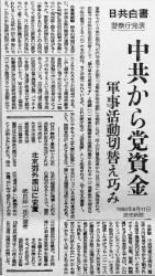 中国から資金援助をもらっていた日本共産党