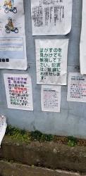 川崎市ふれあい館に向かう細い道に貼ってある、電波ゆんゆんの掲示群(2)