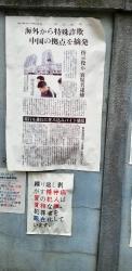 川崎市ふれあい館に向かう細い道に貼ってある、電波ゆんゆんの掲示群(3)