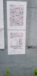 川崎市ふれあい館に向かう細い道に貼ってある、電波ゆんゆんの掲示群(1)