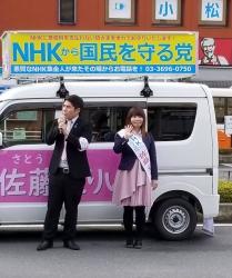 上尾市議会議員候補・佐藤えりい氏