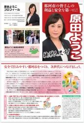 原田陽子(日本第一党)