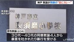 凄惨なリンチ事件の現場・神戸市立東須磨小学校